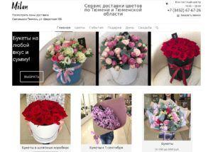 milan-flowers.ru