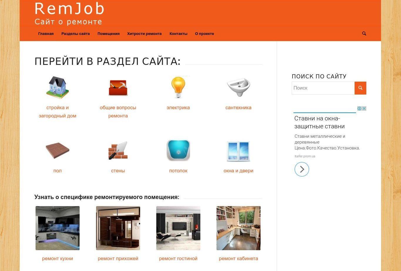 remjob.ru