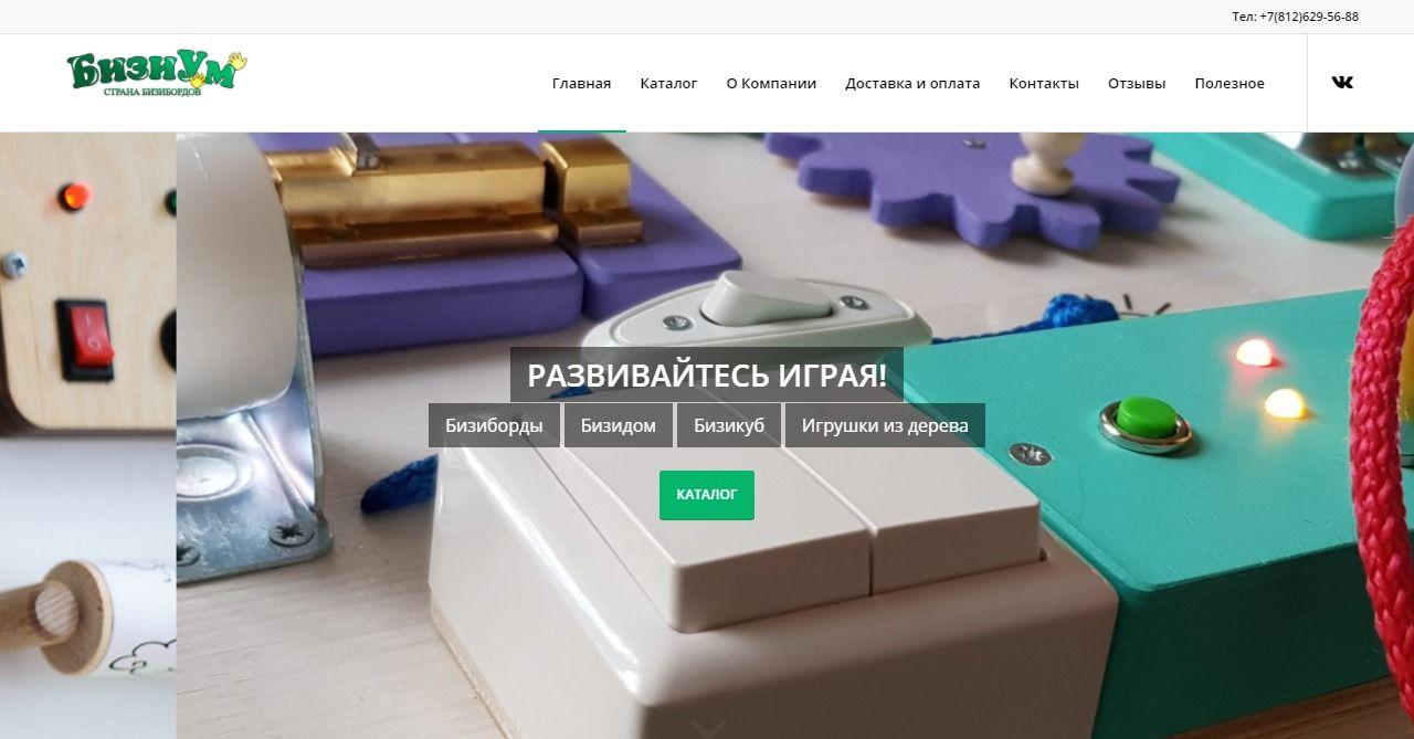 bizium.ru