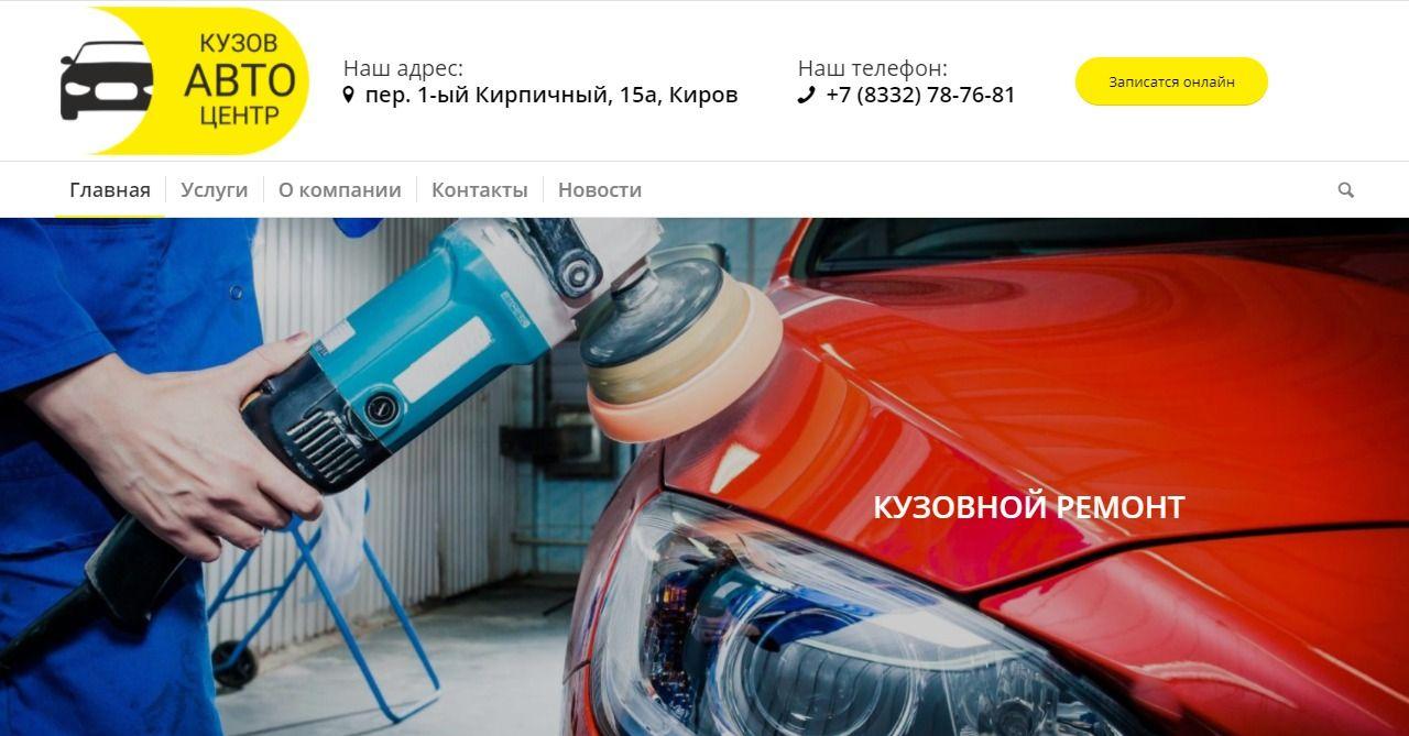 kuzovavtocentr.ru