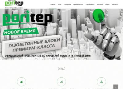 poritep-nd.ru
