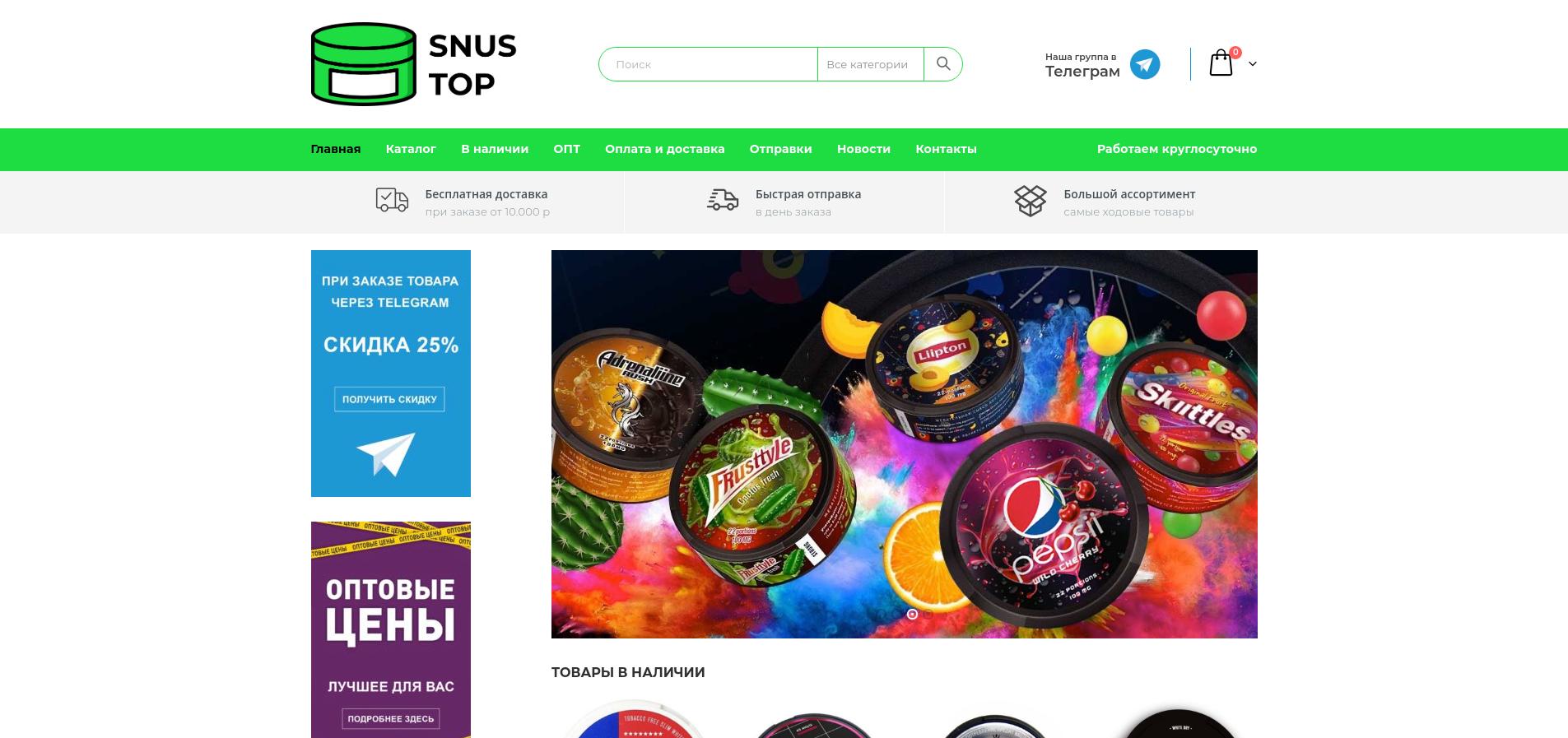 snus-top.ru