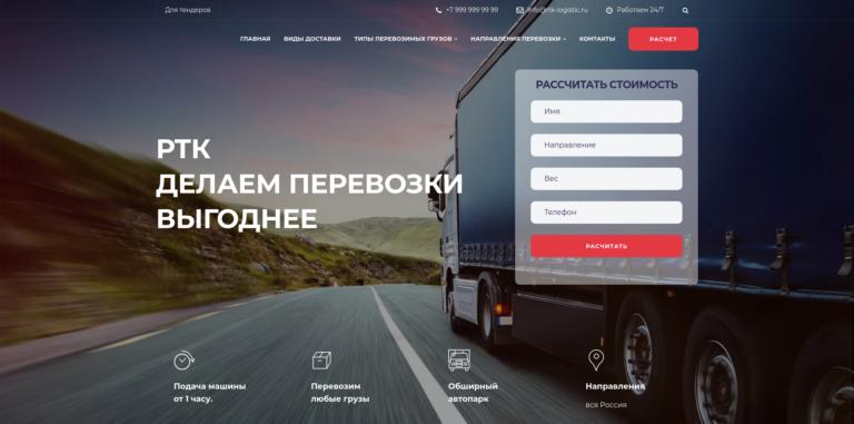 rtk-logistic.ru